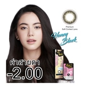 Lollipop On Style Honey Black Contact Lens Monthly Power -02.00  (2 pieces)