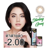 Lollipop On Style Sterling Gray Contact Lens Monthly Power -02.00 (2 pieces)
