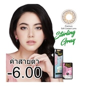 Lollipop On Style Sterling Gray Contact Lens Monthly Power -06.00  (2 pieces)