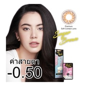 Lollipop On Style Sugar Brown Contact Lens Monthly Power -00.50 (2 pieces)