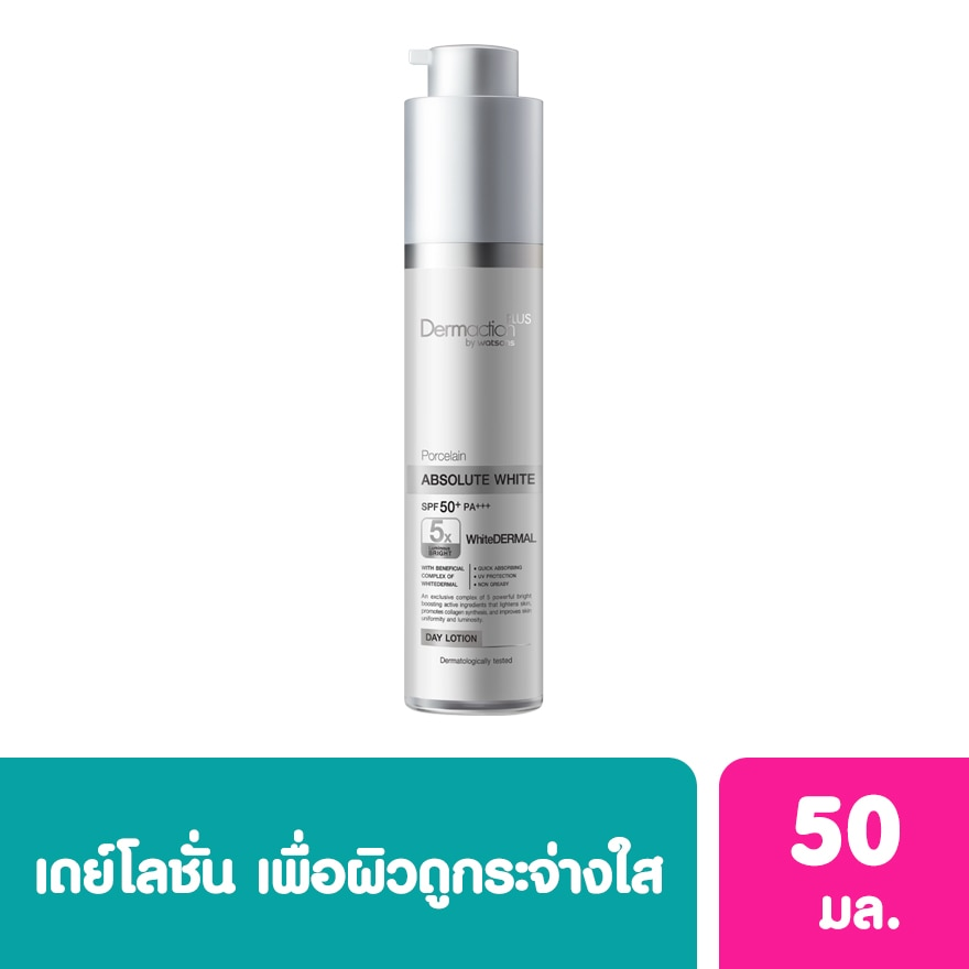 Dermaction Plus by Watsons Porcelain Absolute White SPF50+ PA+++ Day Lotion 50ml.