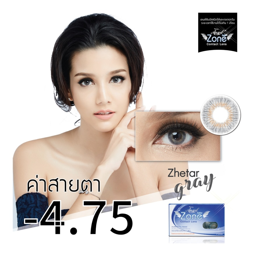 Angel Zone Color Contact lens Zhetar Gray -475-270434.jpg