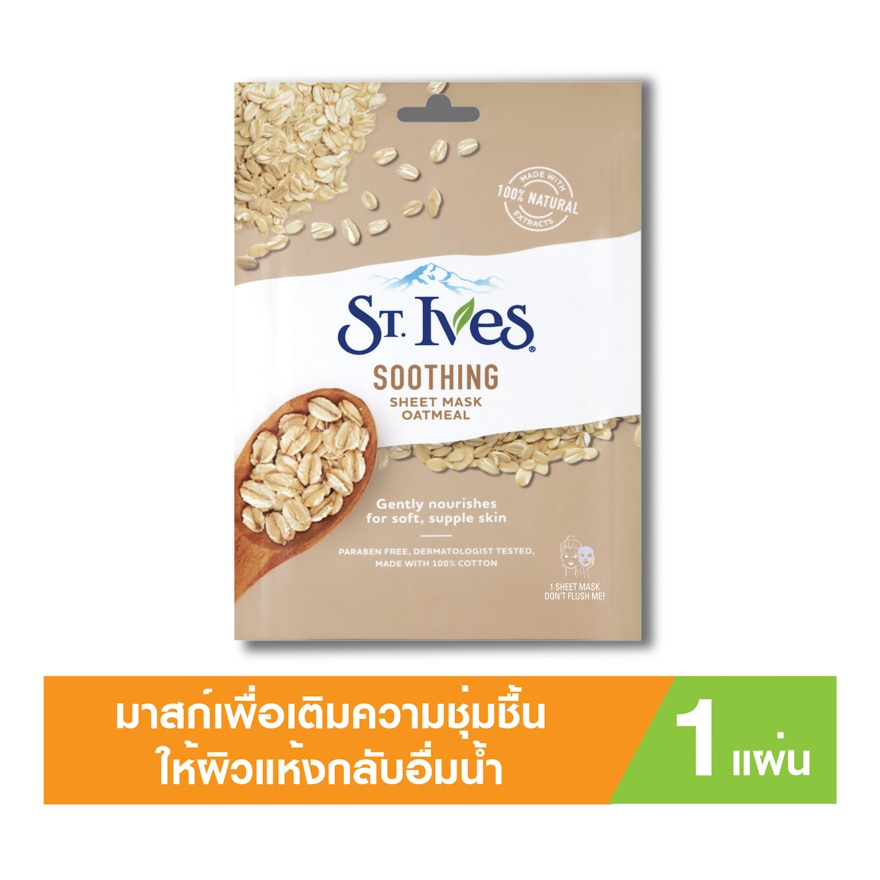 St.Ivesเซนท์ ไอฟ ซูทติ้ง ชีท มาส์ก โอตมีล 1 แผ่น,Free Premium When Buy Skincare 399 BahtPOINT REDEMPTION
